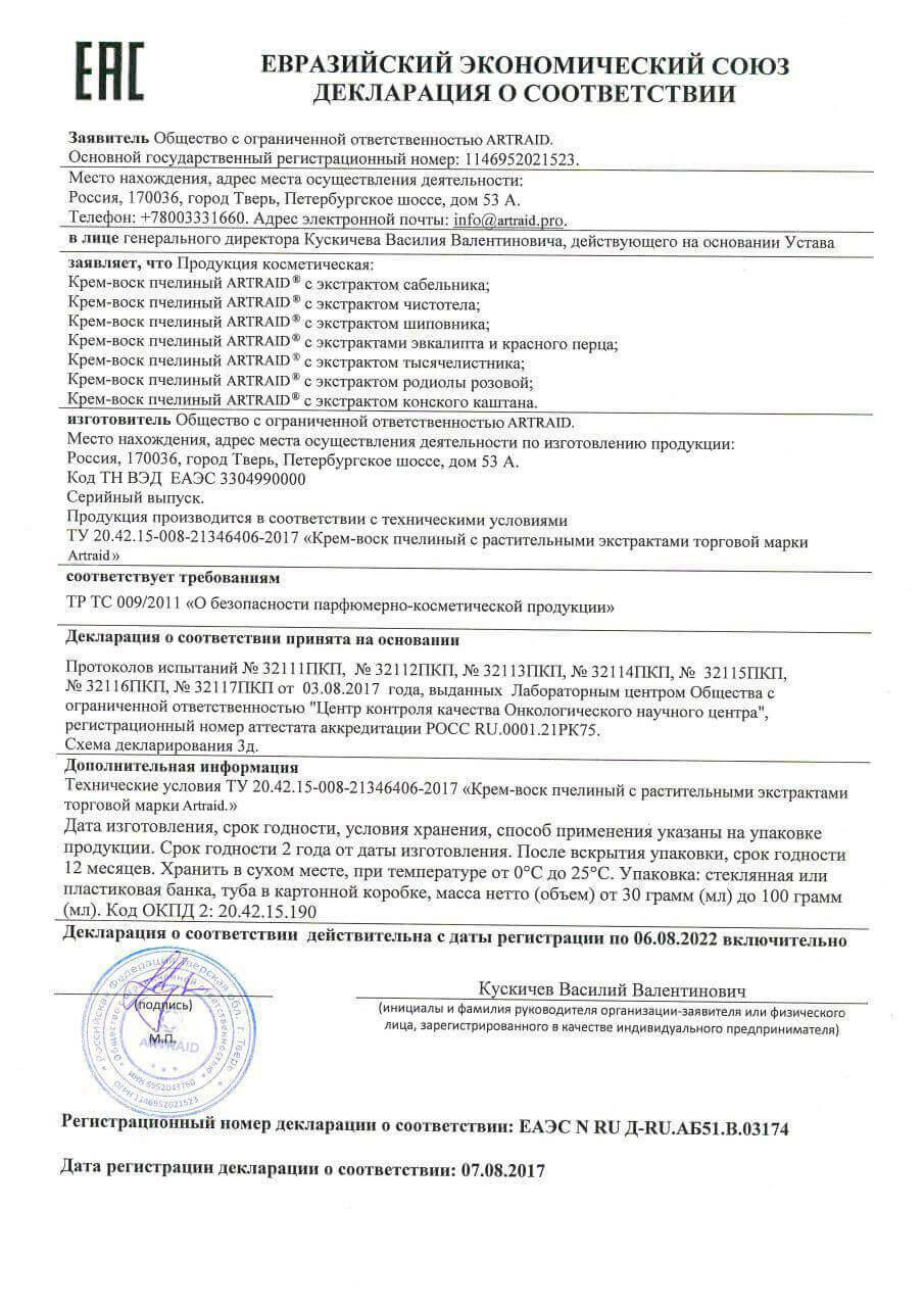 Сертификат Артрейд (Artraid)